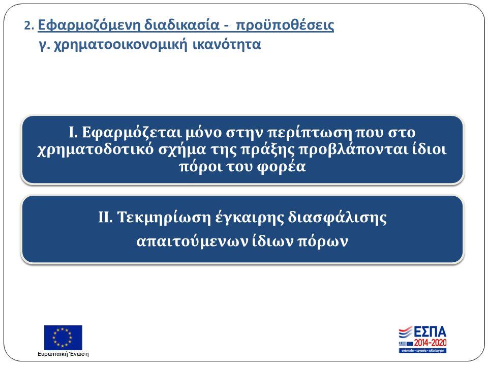 2. Εφαρμοζόμενη διαδικασία - προϋποθέσεις γ. χρηματοοικονομική ικανότητα Ι.