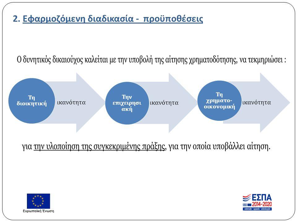 2. Εφαρμοζόμενη διαδικασία - προϋποθέσεις ικανότητα Τη διοικητική ικανότητα Την ε π ιχειρησι ακή ικανότητα Τη χρηματο - οικονομική Ευρωπαϊκή Ένωση
