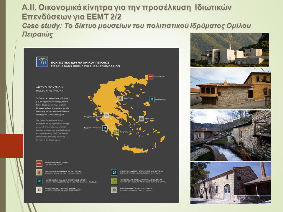 Α.ΙΙ. Οικονομικά κίνητρα για την προσέλκυση Ιδιωτικών Επενδύσεων για ΕΕΜΤ 2/2 Case study: Το δίκτυο μουσείων του πολιτιστικού Ιδρύματος Ομίλου Πειραιώ
