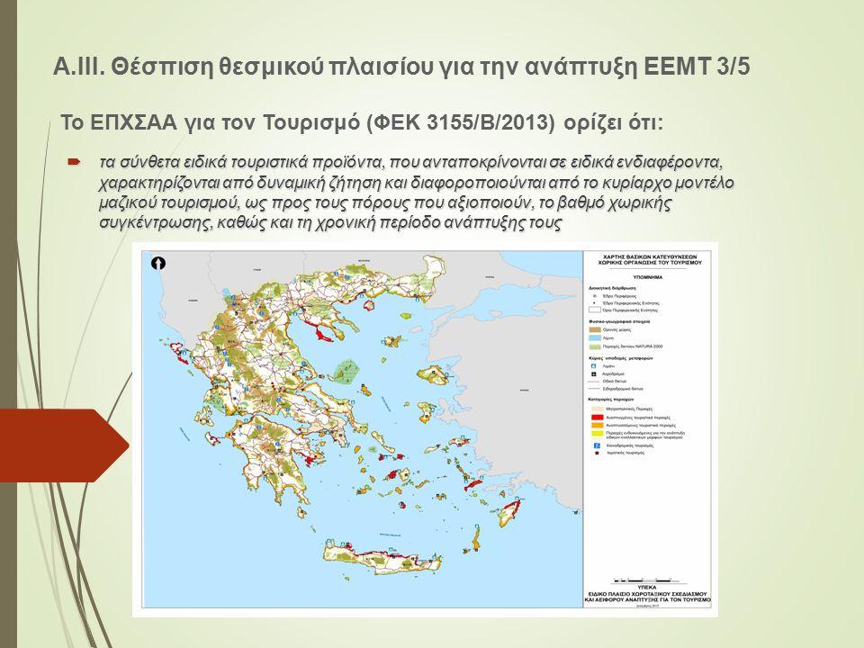 Α.ΙΙΙ. Θέσπιση θεσμικού πλαισίου για την ανάπτυξη ΕΕΜΤ 3/5 Το ΕΠΧΣΑΑ για τον Τουρισμό (ΦΕΚ 3155/Β/2013) ορίζει ότι:  τα σύνθετα ειδικά τουριστικά προ