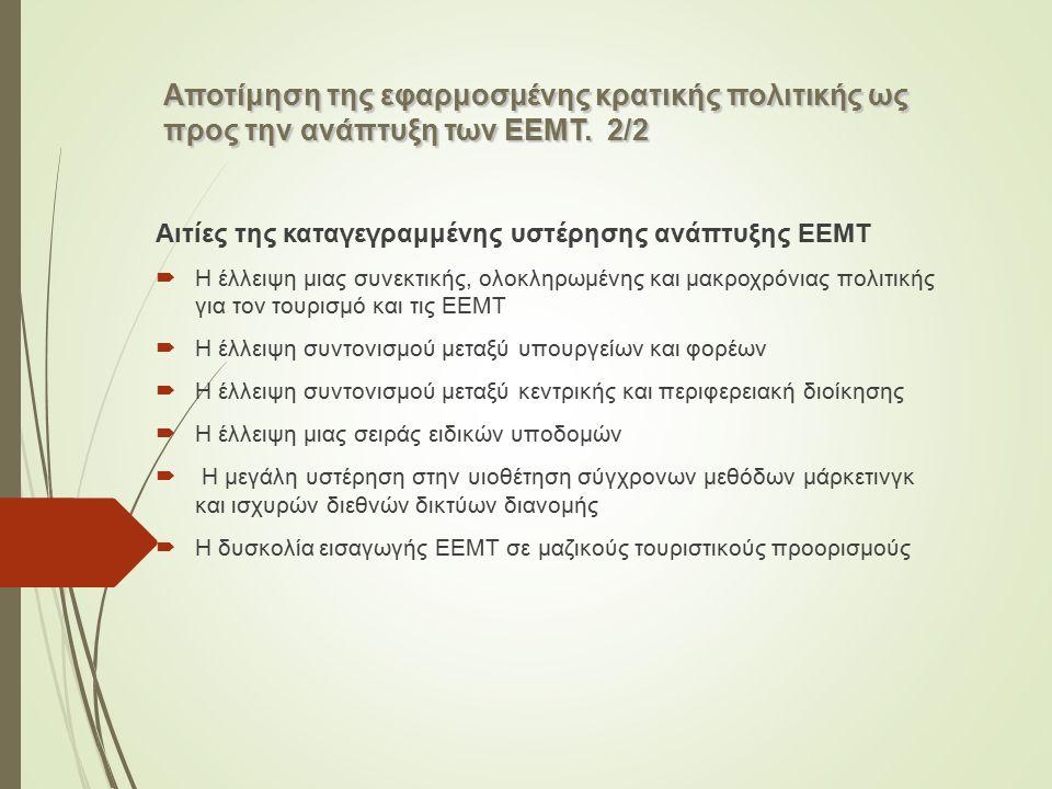 Αποτίμηση της εφαρμοσμένης κρατικής πολιτικής ως προς την ανάπτυξη των ΕΕΜΤ. 2/2 Αιτίες της καταγεγραμμένης υστέρησης ανάπτυξης ΕΕΜΤ  Η έλλειψη μιας