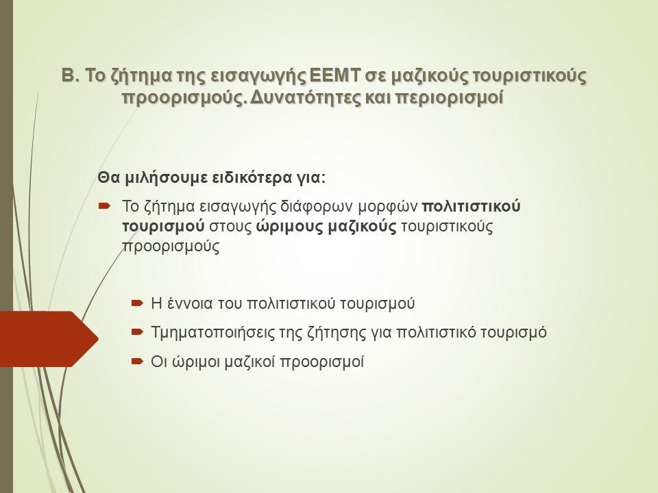 Β. Το ζήτημα της εισαγωγής ΕΕΜΤ σε μαζικούς τουριστικούς προορισμούς. Δυνατότητες και περιορισμοί Θα μιλήσουμε ειδικότερα για:  Το ζήτημα εισαγωγής δ