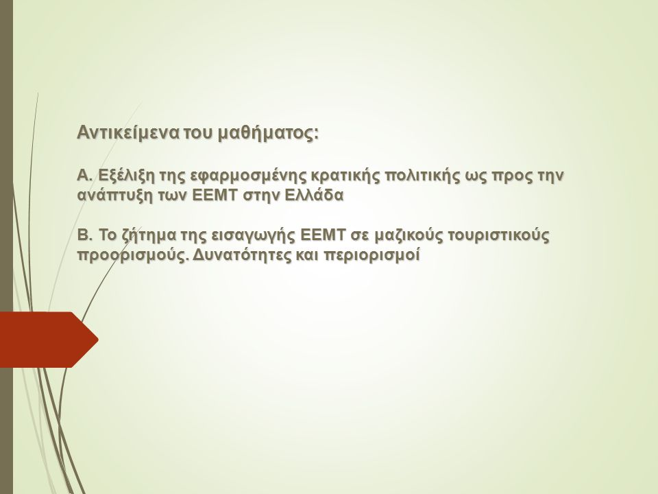 Αντικείμενα του μαθήματος: Α. Εξέλιξη της εφαρμοσμένης κρατικής πολιτικής ως προς την ανάπτυξη των ΕΕΜΤ στην Ελλάδα Β. Το ζήτημα της εισαγωγής ΕΕΜΤ σε