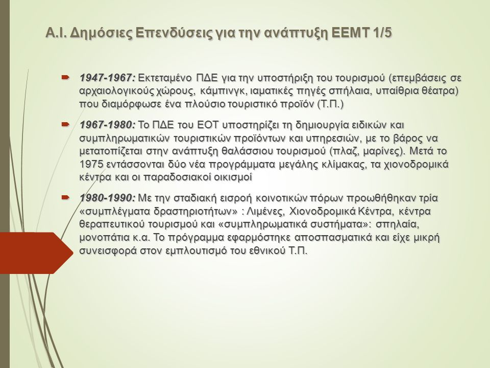 Α.Ι. Δημόσιες Επενδύσεις για την ανάπτυξη ΕΕΜΤ 1/5  1947-1967: Εκτεταμένο ΠΔΕ για την υποστήριξη του τουρισμού (επεμβάσεις σε αρχαιολογικούς χώρους,