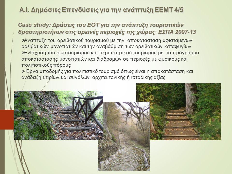 Α.Ι. Δημόσιες Επενδύσεις για την ανάπτυξη ΕΕΜΤ 4/5 Case study: Δράσεις του ΕΟΤ για την ανάπτυξη τουριστικών δραστηριοτήτων στις ορεινές περιοχές της χ
