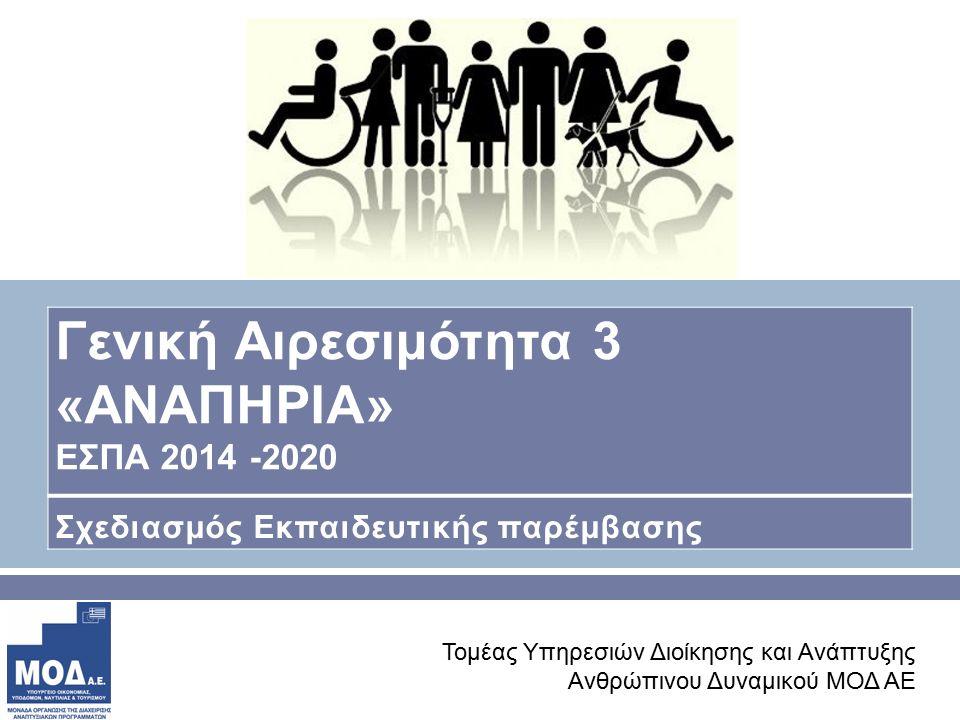  Τομέας Υπηρεσιών Διοίκησης και Ανάπτυξης Ανθρώπινου Δυναμικού ΜΟΔ ΑΕ Γενική Αιρεσιμότητα 3 « ΑΝΑΠΗΡΙΑ » ΕΣΠΑ 2014 -2020 Σχεδιασμός Εκπαιδευτικής παρέμβασης