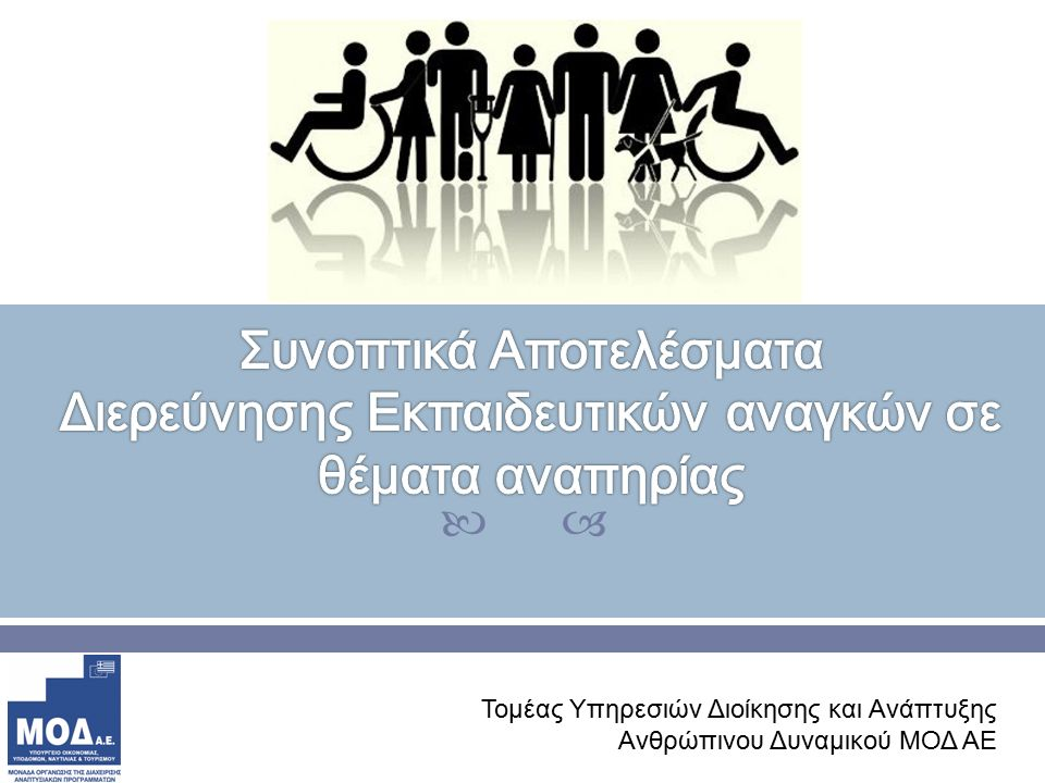 Ναι 8221.2% Όχι 8421.7% Μερικώς 18648.1% Στην ερώτηση το κατά πόσο οι Δικαιούχοι έκαναν συγκεκριμένη αναφορά στις ιδιαίτερες ανάγκες των ατόμων με αναπηρία κατά τη διαδικασία υποβολής αιτήσεων (Τ.Δ.- περιγραφή φυσικού αντικειμένου κ.λπ.) κατά την προηγούμενη προγραμματική περίοδο ΕΣΠΑ 2007-2013» απάντησαν: