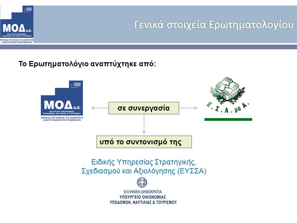 υπό το συντονισμό της Ειδικής Υπηρεσίας Στρατηγικής, Σχεδιασμού και Αξιολόγησης ( ΕΥΣΣΑ ) Το Ερωτηματολόγιο αναπτύχτηκε από : σε συνεργασία