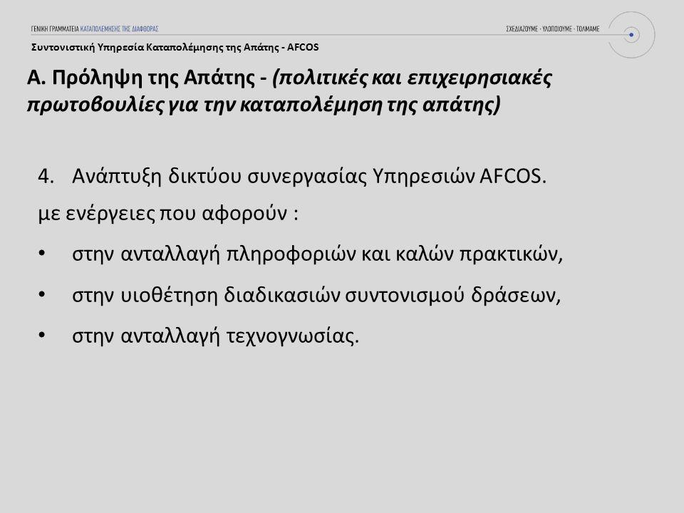 Συντονιστική Υπηρεσία Καταπολέμησης της Απάτης - AFCOS 4.Ανάπτυξη δικτύου συνεργασίας Υπηρεσιών AFCOS.
