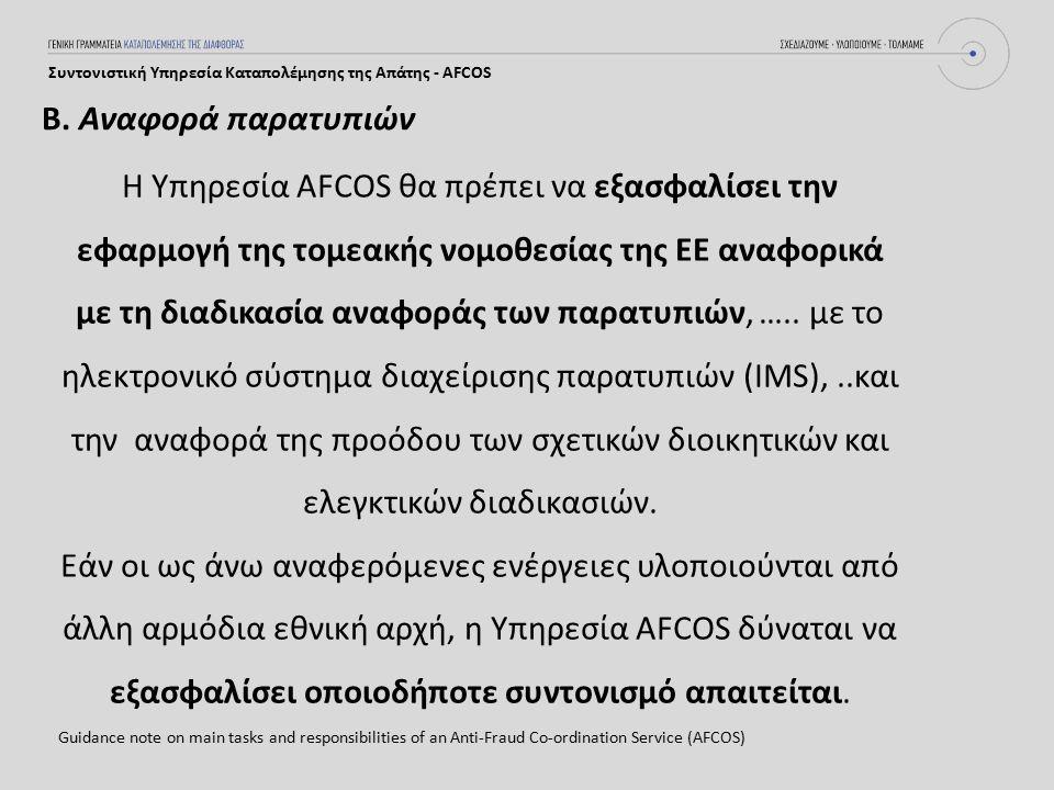 Συντονιστική Υπηρεσία Καταπολέμησης της Απάτης - AFCOS Η Υπηρεσία AFCOS θα πρέπει να εξασφαλίσει την εφαρμογή της τομεακής νομοθεσίας της ΕΕ αναφορικά με τη διαδικασία αναφοράς των παρατυπιών, …..