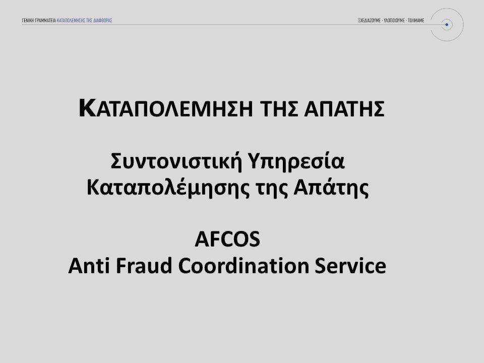 Περιεχόμενα της Παρουσίασης Συντονιστική Υπηρεσία Καταπολέμησης της Απάτης - AFCOS 1.Υποχρεώσεις που αφορούν στην καταπολέμηση της Απάτης : Ευρωπαϊκό - Εθνικό Πλαίσιο 2.