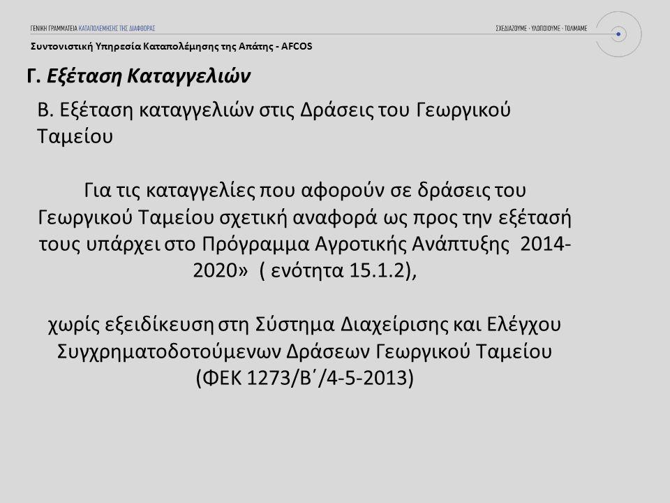 Συντονιστική Υπηρεσία Καταπολέμησης της Απάτης - AFCOS Β.