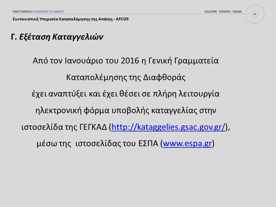 Συντονιστική Υπηρεσία Καταπολέμησης της Απάτης - AFCOS Από τον Ιανουάριο του 2016 η Γενική Γραμματεία Καταπολέμησης της Διαφθοράς έχει αναπτύξει και έχει θέσει σε πλήρη λειτουργία ηλεκτρονική φόρμα υποβολής καταγγελίας στην ιστοσελίδα της ΓΕΓΚΑΔ (http://kataggelies.gsac.gov.gr/),http://kataggelies.gsac.gov.gr/ μέσω της ιστοσελίδας του ΕΣΠΑ (www.espa.gr)www.espa.gr Γ.