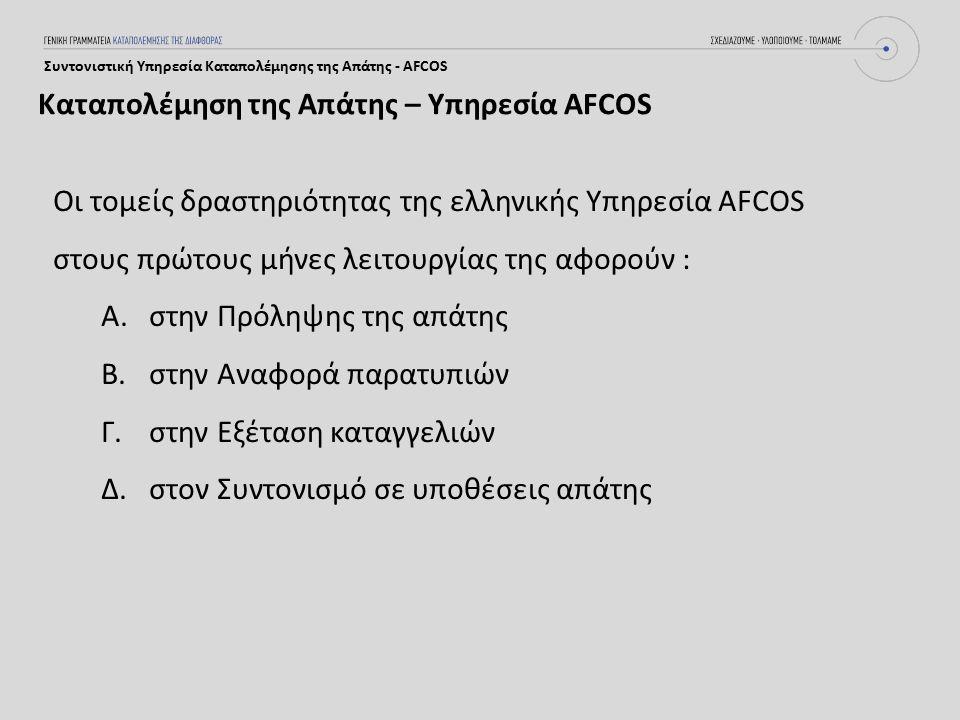 Συντονιστική Υπηρεσία Καταπολέμησης της Απάτης - AFCOS Στο Νόμο 4314/2014 για το ΕΣΠΑ 2014-2020, (άρθρο 52, παρ.