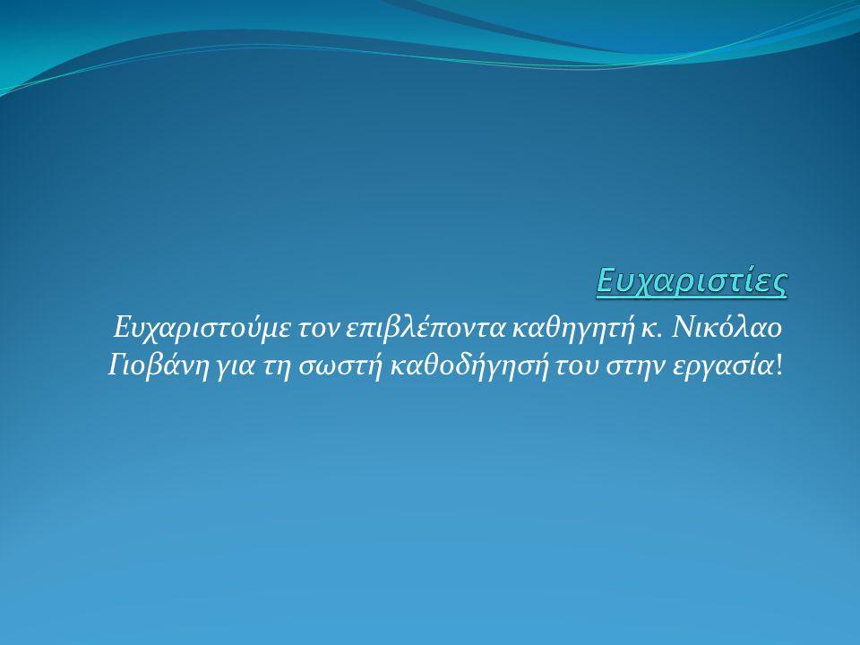 Ευχαριστούμε τον επιβλέποντα καθηγητή κ. Νικόλαο Γιοβάνη για τη σωστή καθοδήγησή του στην εργασία!