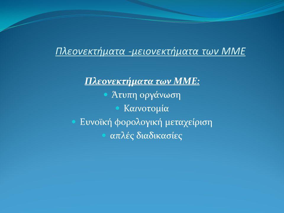 Πλεονεκτήματα -μειονεκτήματα των ΜΜΕ Πλεονεκτήματα των ΜΜΕ: Άτυπη οργάνωση Καινοτομία Ευνοϊκή φορολογική μεταχείριση απλές διαδικασίες