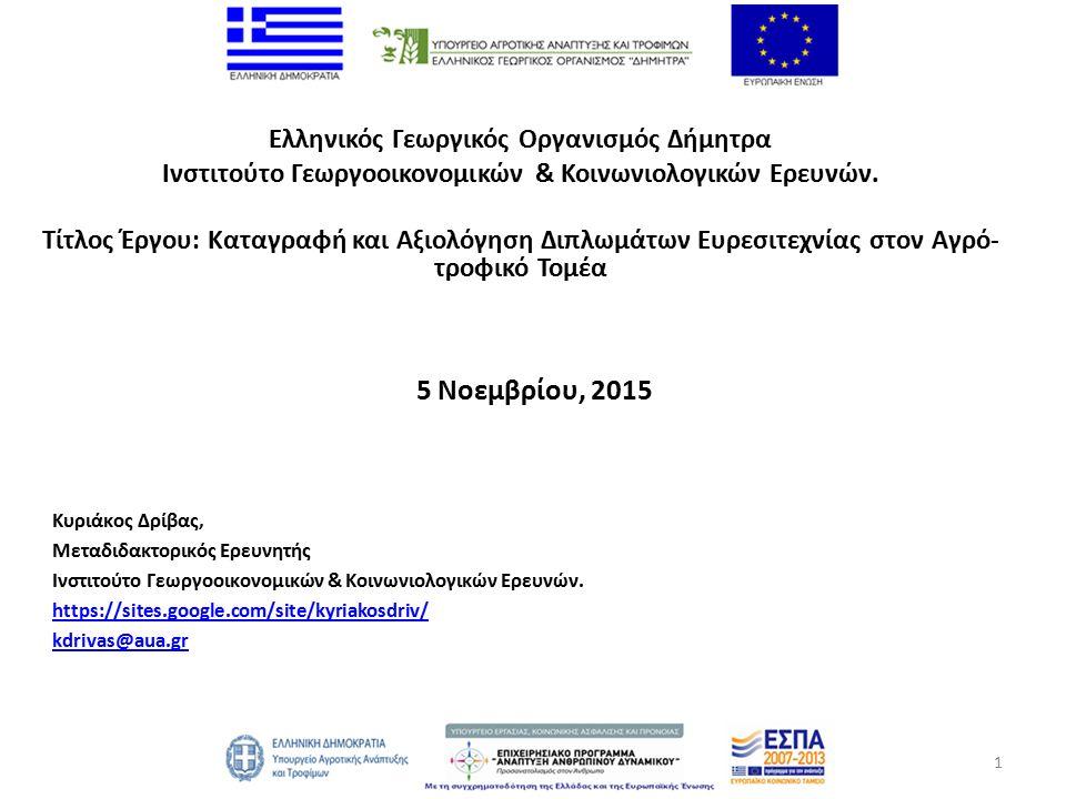 5 Νοεμβρίου, 2015 Ελληνικός Γεωργικός Οργανισμός Δήμητρα Ινστιτούτο Γεωργοοικονομικών & Κοινωνιολογικών Ερευνών. Τίτλος Έργου: Καταγραφή και Αξιολόγησ