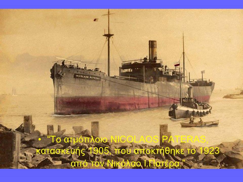 Το ατμόπλοιο NICOLAOS PATERAS, κατασκευής 1905, που αποκτήθηκε το 1923 από τον Νικόλαο Ι.Πατέρα.