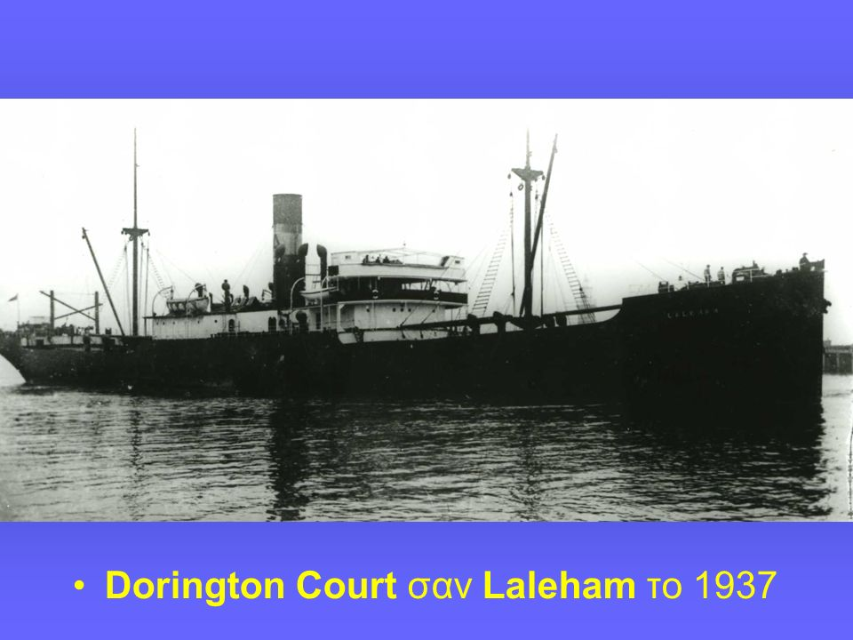 Dorington Court σαν Laleham το 1937