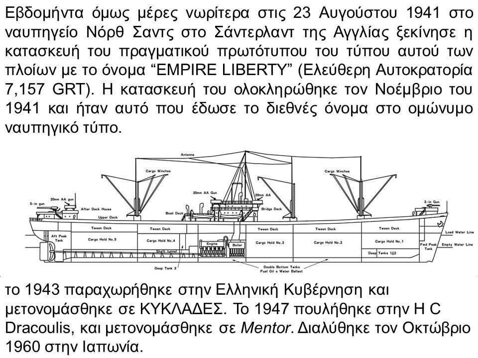 Εβδομήντα όμως μέρες νωρίτερα στις 23 Αυγούστου 1941 στο ναυπηγείο Νόρθ Σαντς στο Σάντερλαντ της Αγγλίας ξεκίνησε η κατασκευή του πραγματικού πρωτότυπου του τύπου αυτού των πλοίων με το όνομα EMPIRE LIBERTY (Ελεύθερη Αυτοκρατορία 7,157 GRT).