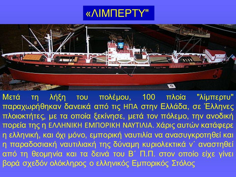 Μετά τη λήξη του πολέμου, 100 πλοία λίμπερτυ παραχωρήθηκαν δανεικά από τις ΗΠΑ στην Ελλάδα, σε Έλληνες πλοιοκτήτες, με τα οποία ξεκίνησε, μετά τον πόλεμο, την ανοδική πορεία της η ΕΛΛΗΝΙΚΗ ΕΜΠΟΡΙΚΗ ΝΑΥΤΙΛΙΑ.