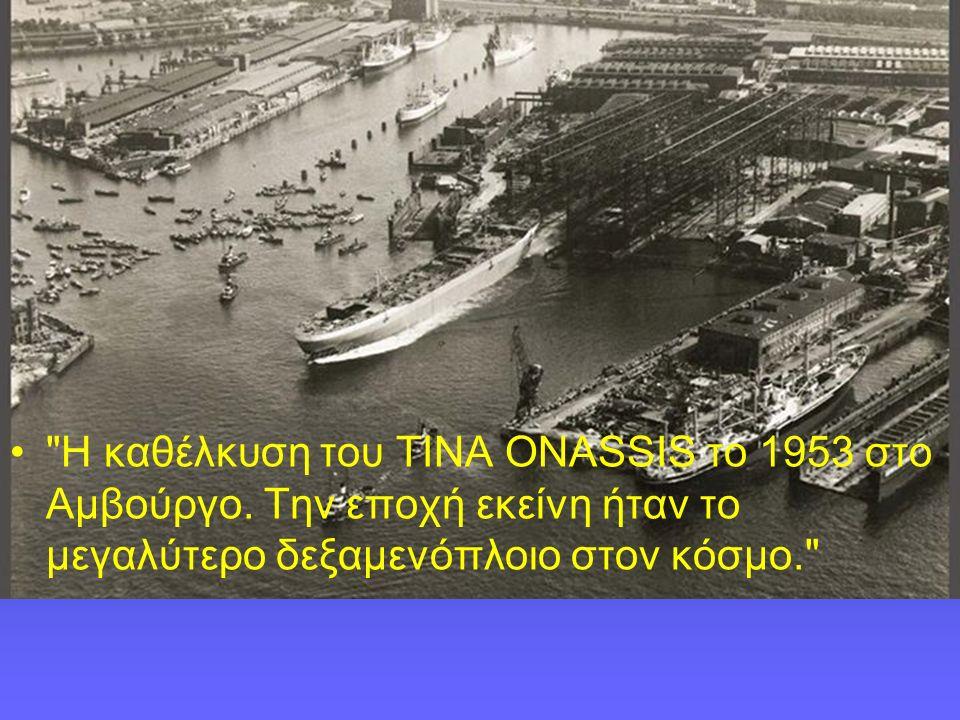 Η καθέλκυση του TINA ONASSIS το 1953 στο Αμβούργο.