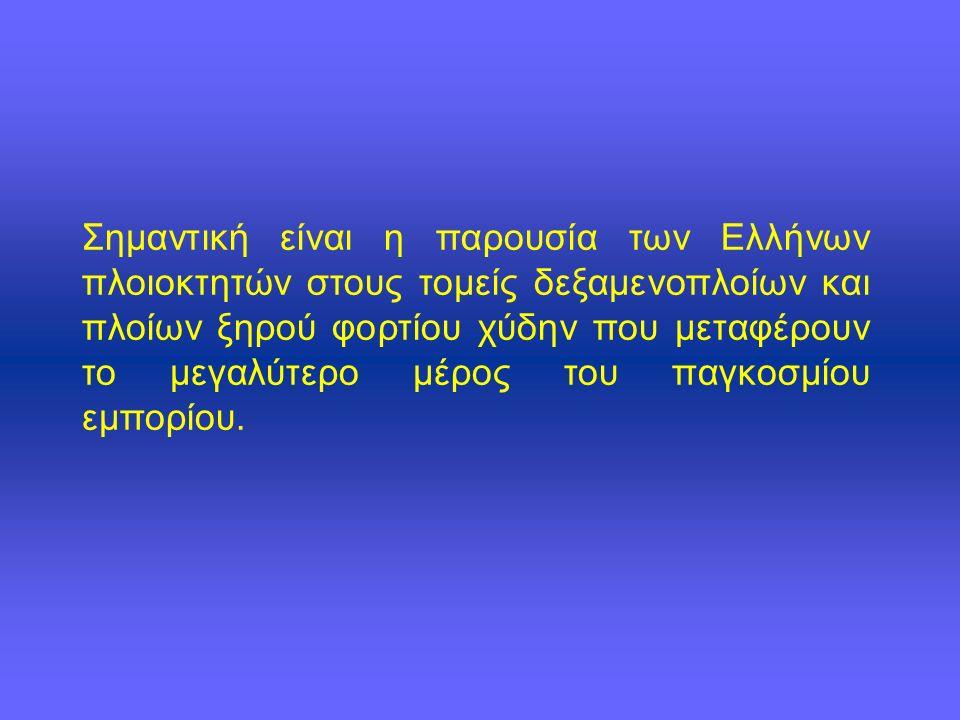 Σημαντική είναι η παρουσία των Ελλήνων πλοιοκτητών στους τομείς δεξαμενοπλοίων και πλοίων ξηρού φορτίου χύδην που μεταφέρουν το μεγαλύτερο μέρος του παγκοσμίου εμπορίου.