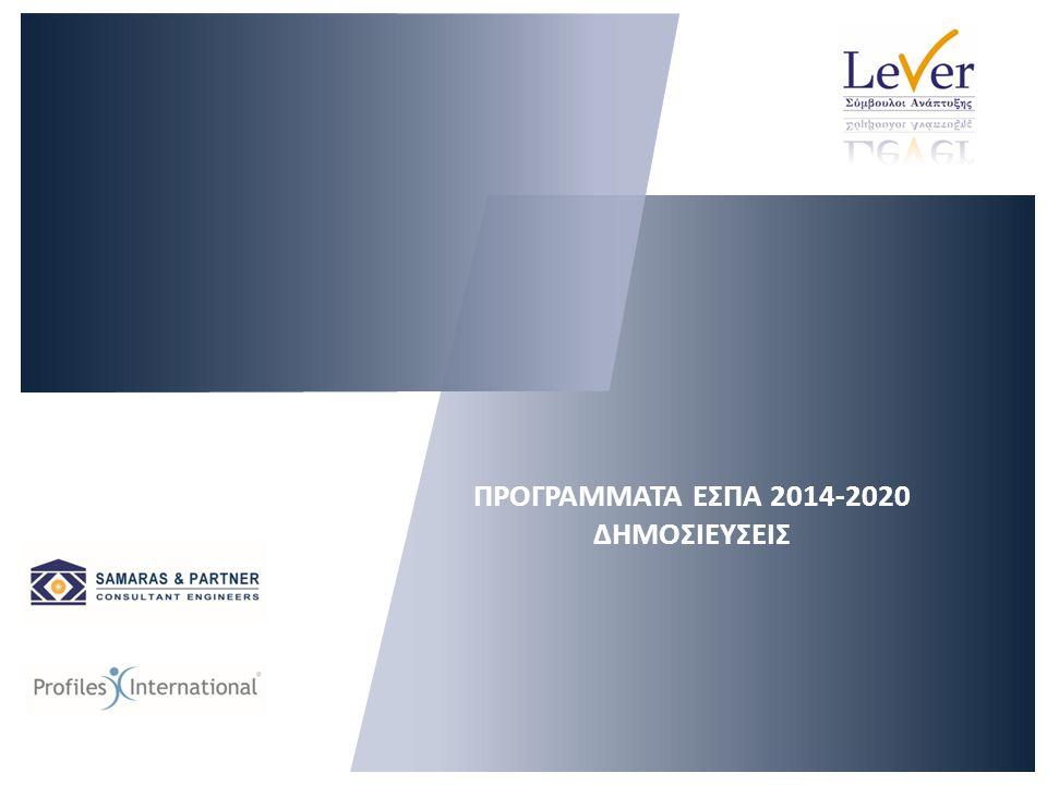 ΠΡΟΓΡΑΜΜΑΤΑ ΕΣΠΑ 2014-2020 ΔΗΜΟΣΙΕΥΣΕΙΣ