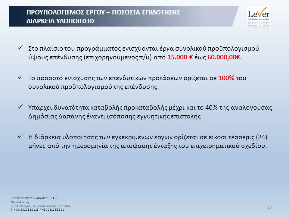 Στο πλαίσιο του προγράμματος ενισχύονται έργα συνολικού προϋπολογισμού ύψους επένδυσης (επιχορηγούμενος π/υ) από 15.000 € έως 60.000,00€.
