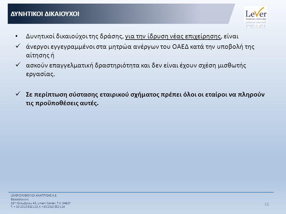 Δυνητικοί δικαιούχοι της δράσης, για την ίδρυση νέας επιχείρησης, είναι άνεργοι εγγεγραμμένοι στα μητρώα ανέργων του ΟΑΕΔ κατά την υποβολή της αίτησης