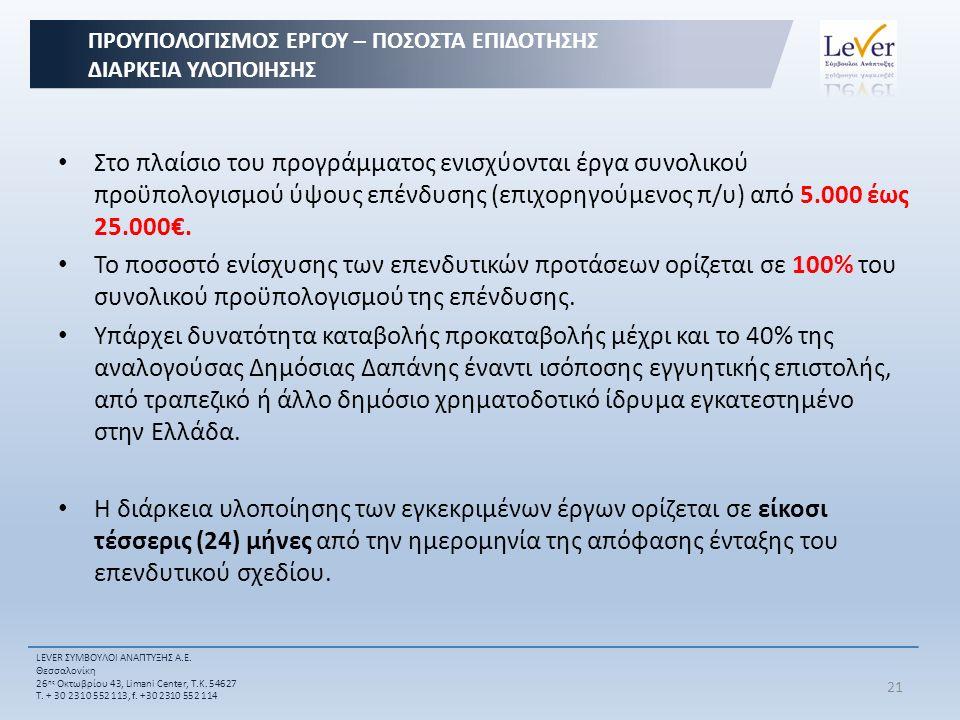 Στο πλαίσιο του προγράμματος ενισχύονται έργα συνολικού προϋπολογισμού ύψους επένδυσης (επιχορηγούμενος π/υ) από 5.000 έως 25.000€. Το ποσοστό ενίσχυσ