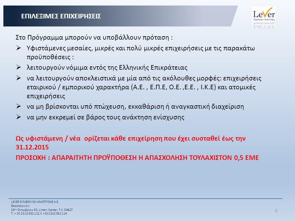 Στο Πρόγραμμα μπορούν να υποβάλλουν πρόταση :  Υφιστάμενες μεσαίες, μικρές και πολύ μικρές επιχειρήσεις με τις παρακάτω προϋποθέσεις :  λειτουργούν