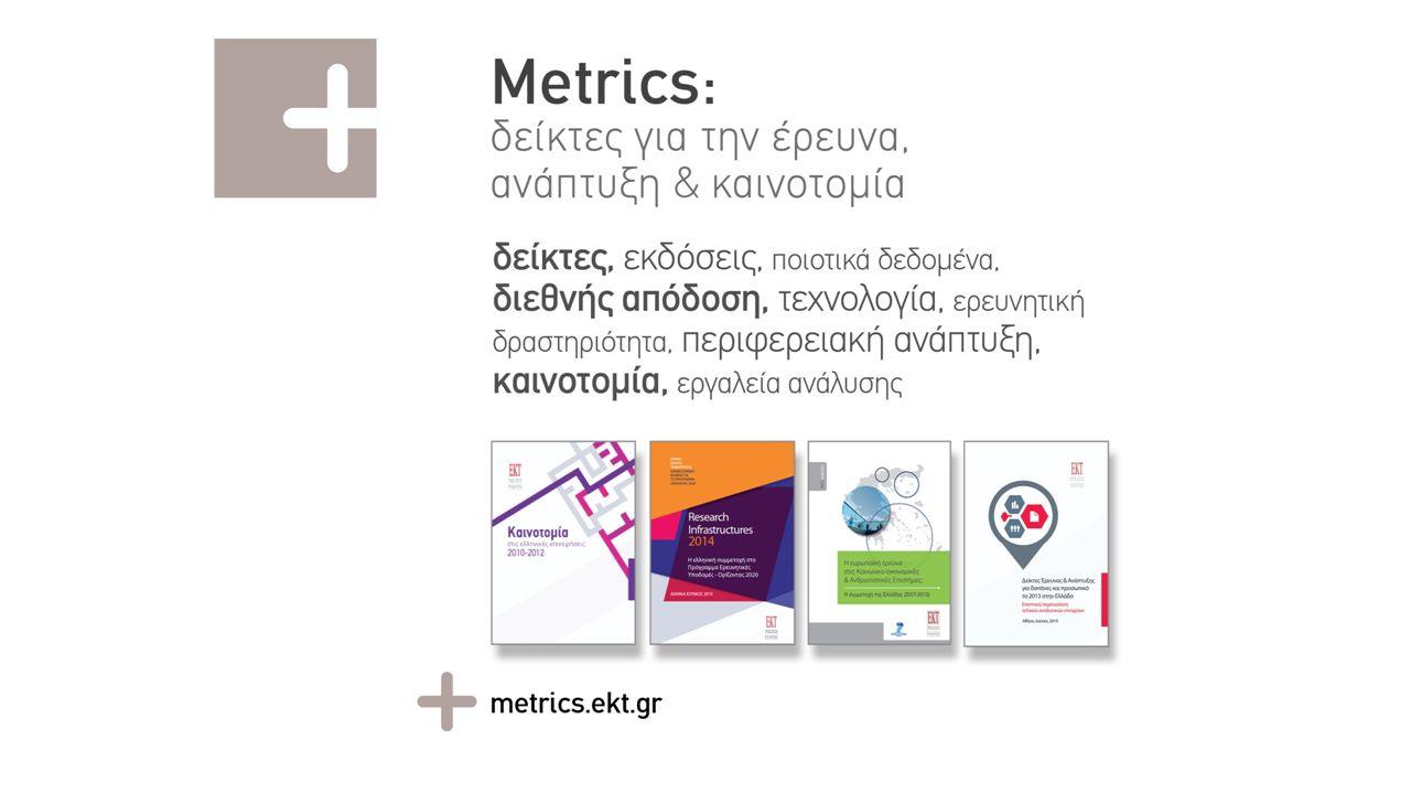 συλλέγουμε δεδομένα για την Έρευνα & Ανάπτυξη στην Ελλάδα δαπάνες, προσωπικό, δραστηριότητα, επιστημονικές δημοσιεύσεις, περιφερειακή ανάπτυξη καταγράφουμε την καινοτομία των ελληνικών επιχειρήσεων και τη διεθνή απόδοσή τους δημοσιεύουμε δεδομένα για την ερευνητική δραστηριότητα ελληνικών φορέων & ερευνητών στο πλαίσιο ευρωπαϊκών έργων παράγουμε τους επίσημους δείκτες Έρευνας, Τεχνολογίας, Ανάπτυξης & Καινοτομίας στην Ελλάδα, συνεργαζόμαστε με τη Eurostat και τον ΟΟΣΑ προωθούμε τη διαμόρφωση βασισμένων σε στοιχεία πολιτικών για την καινοτομία, παρέχοντας ποιοτικά δεδομένα, εργαλεία ανάλυσης και εκδόσεις.