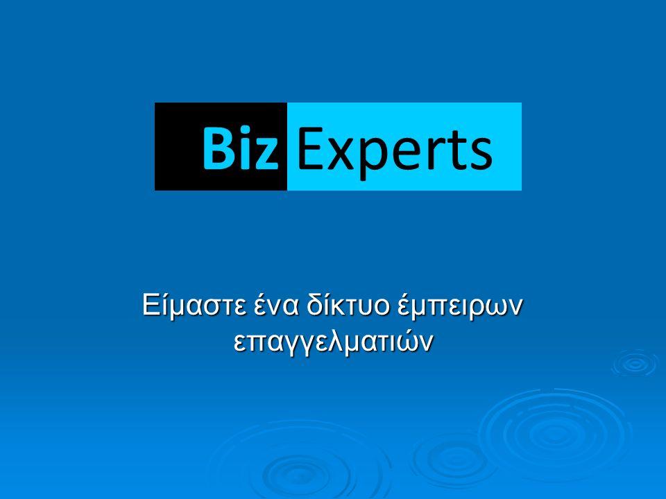 Είμαστε ένα δίκτυο έμπειρων επαγγελματιών BizExperts