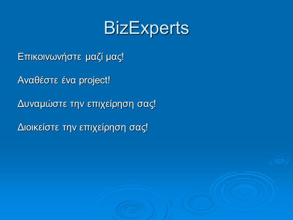 BizExperts Επικοινωνήστε μαζί μας! Αναθέστε ένα project! Δυναμώστε την επιχείρηση σας! Διοικείστε την επιχείρηση σας!