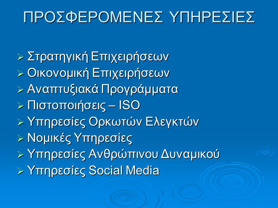 ΠΡΟΣΦΕΡΟΜΕΝΕΣ ΥΠΗΡΕΣΙΕΣ  Στρατηγική Επιχειρήσεων  Οικονομική Επιχειρήσεων  Αναπτυξιακά Προγράμματα  Πιστοποιήσεις – ISO  Υπηρεσίες Ορκωτών Ελεγκτ
