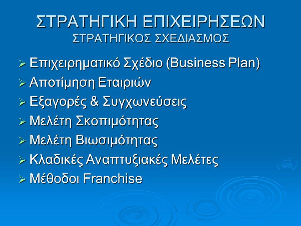 ΣΤΡΑΤΗΓΙΚΗ ΕΠΙΧΕΙΡΗΣΕΩΝ ΣΤΡΑΤΗΓΙΚΟΣ ΣΧΕΔΙΑΣΜΟΣ  Επιχειρηματικό Σχέδιο (Business Plan)  Αποτίμηση Εταιριών  Εξαγορές & Συγχωνεύσεις  Μελέτη Σκοπιμό