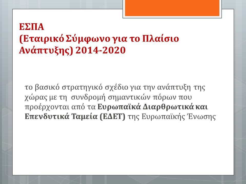 ΕΣΠΑ (Εταιρικό Σύμφωνο για το Πλαίσιο Ανάπτυξης) 2014-2020 το βασικό στρατηγικό σχέδιο για την ανάπτυξη της χώρας με τη συνδρομή σημαντικών πόρων που προέρχονται από τα Ευρωπαϊκά Διαρθρωτικά και Επενδυτικά Ταμεία (ΕΔΕΤ) της Ευρωπαϊκής Ένωσης