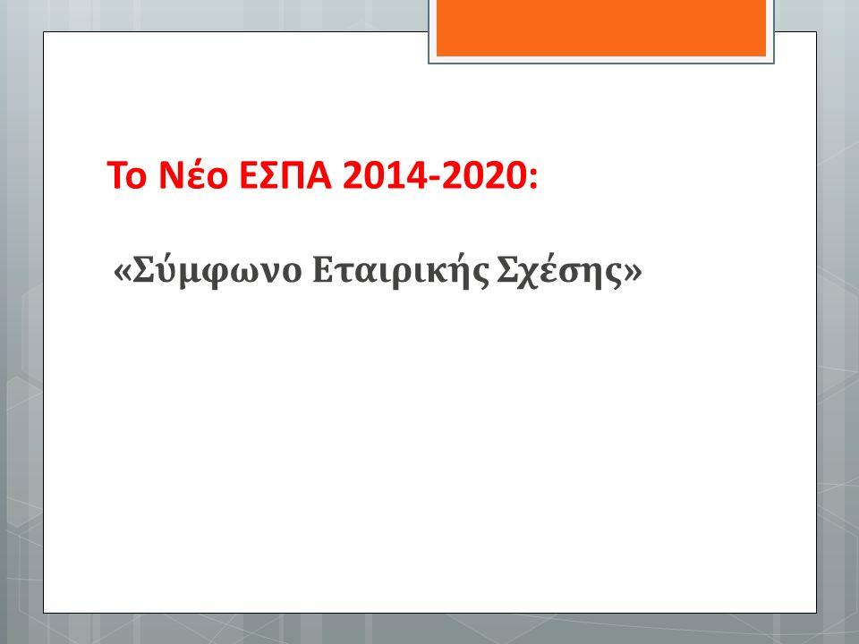 Το Νέο ΕΣΠΑ 2014-2020: «Σύμφωνο Εταιρικής Σχέσης»