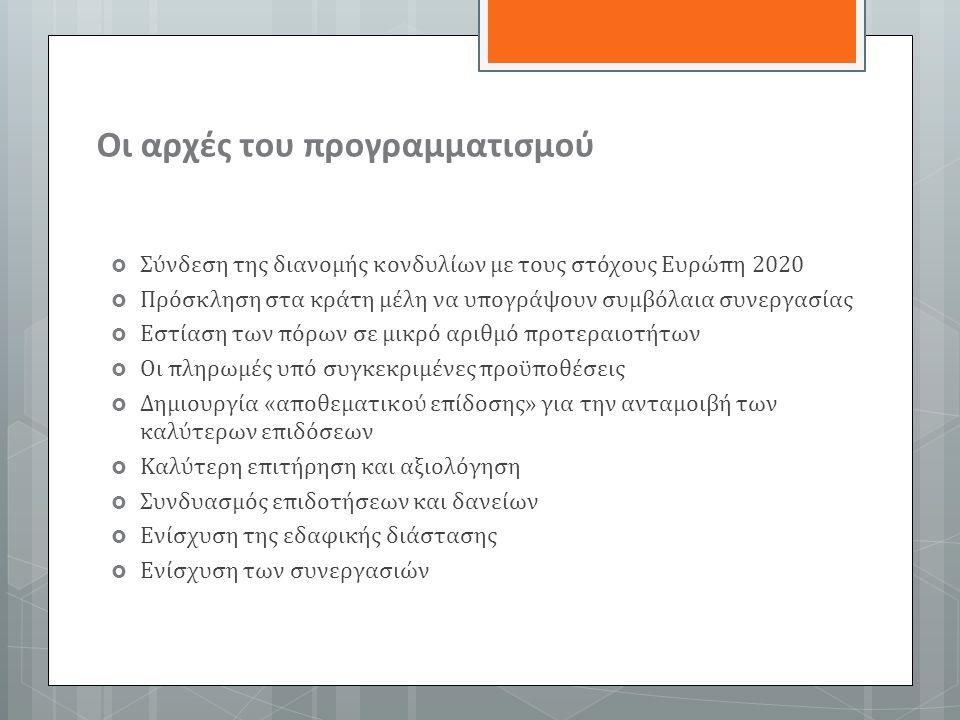 Οι αρχές του προγραμματισμού  Σύνδεση της διανομής κονδυλίων με τους στόχους Ευρώπη 2020  Πρόσκληση στα κράτη μέλη να υπογράψουν συμβόλαια συνεργασίας  Εστίαση των πόρων σε μικρό αριθμό προτεραιοτήτων  Οι πληρωμές υπό συγκεκριμένες προϋποθέσεις  Δημιουργία «αποθεματικού επίδοσης» για την ανταμοιβή των καλύτερων επιδόσεων  Καλύτερη επιτήρηση και αξιολόγηση  Συνδυασμός επιδοτήσεων και δανείων  Ενίσχυση της εδαφικής διάστασης  Ενίσχυση των συνεργασιών
