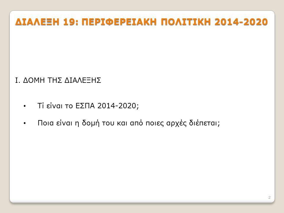 2 ΔΙΑΛΕΞΗ 19: ΠΕΡΙΦΕΡΕΙΑΚΗ ΠΟΛΙΤΙΚΗ 2014-2020 Ι.
