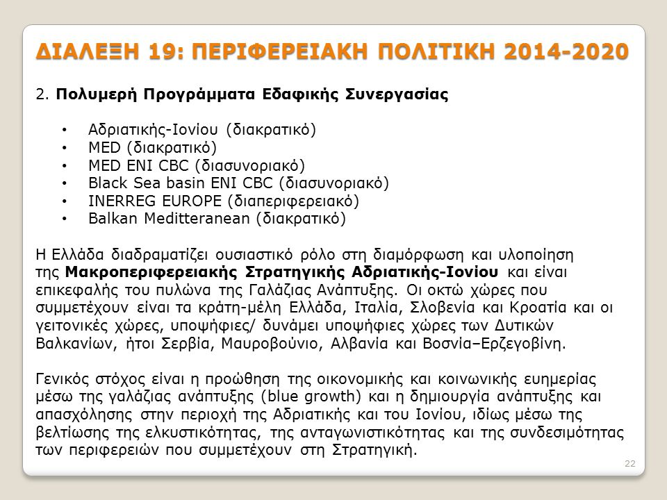22 ΔΙΑΛΕΞΗ 19: ΠΕΡΙΦΕΡΕΙΑΚΗ ΠΟΛΙΤΙΚΗ 2014-2020 2. Πολυμερή Προγράμματα Εδαφικής Συνεργασίας Αδριατικής-Ιονίου (διακρατικό) MED (διακρατικό) MED ENI CB