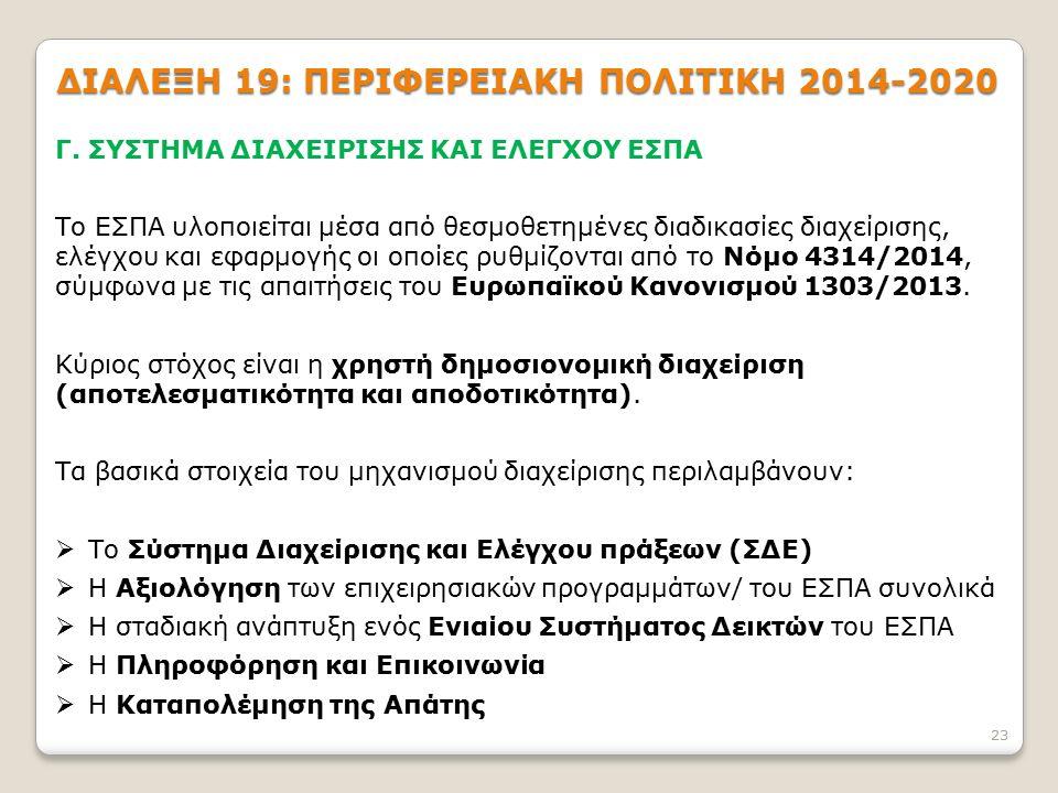 ΔΙΑΛΕΞΗ 19: ΠΕΡΙΦΕΡΕΙΑΚΗ ΠΟΛΙΤΙΚΗ 2014-2020 Γ.