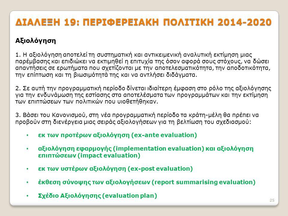 ΔΙΑΛΕΞΗ 19: ΠΕΡΙΦΕΡΕΙΑΚΗ ΠΟΛΙΤΙΚΗ 2014-2020 25 Αξιολόγηση 1. H αξιολόγηση αποτελεί τη συστηματική και αντικειμενική αναλυτική εκτίμηση μιας παρέμβασης