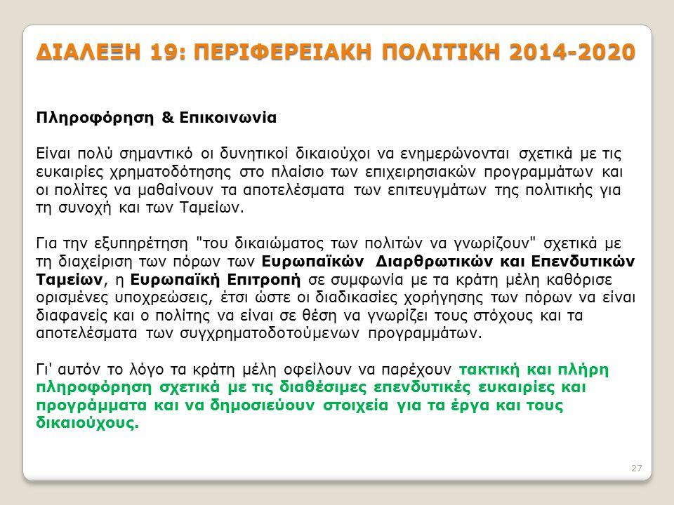 ΔΙΑΛΕΞΗ 19: ΠΕΡΙΦΕΡΕΙΑΚΗ ΠΟΛΙΤΙΚΗ 2014-2020 27 Πληροφόρηση & Επικοινωνία Eίναι πολύ σημαντικό οι δυνητικοί δικαιούχοι να ενημερώνονται σχετικά με τις