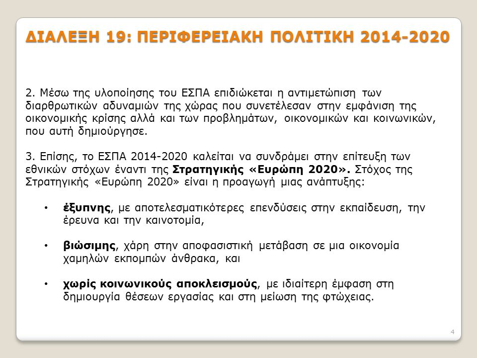 4 ΔΙΑΛΕΞΗ 19: ΠΕΡΙΦΕΡΕΙΑΚΗ ΠΟΛΙΤΙΚΗ 2014-2020 2. Μέσω της υλοποίησης του ΕΣΠΑ επιδιώκεται η αντιμετώπιση των διαρθρωτικών αδυναμιών της χώρας που συνε