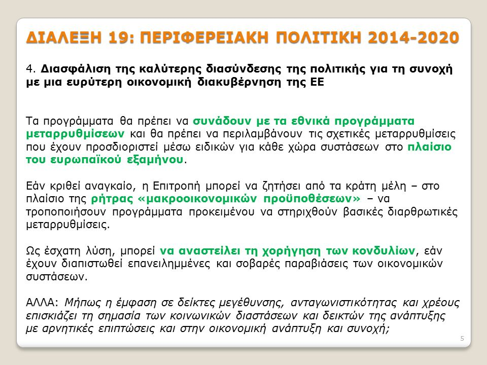 5 ΔΙΑΛΕΞΗ 19: ΠΕΡΙΦΕΡΕΙΑΚΗ ΠΟΛΙΤΙΚΗ 2014-2020 4. Διασφάλιση της καλύτερης διασύνδεσης της πολιτικής για τη συνοχή με μια ευρύτερη οικονομική διακυβέρν