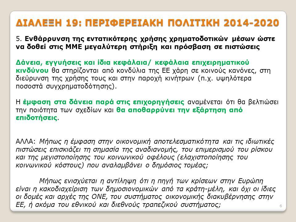 6 ΔΙΑΛΕΞΗ 19: ΠΕΡΙΦΕΡΕΙΑΚΗ ΠΟΛΙΤΙΚΗ 2014-2020 5. Ενθάρρυνση της εντατικότερης χρήσης χρηματοδοτικών μέσων ώστε να δοθεί στις ΜΜΕ μεγαλύτερη στήριξη κα