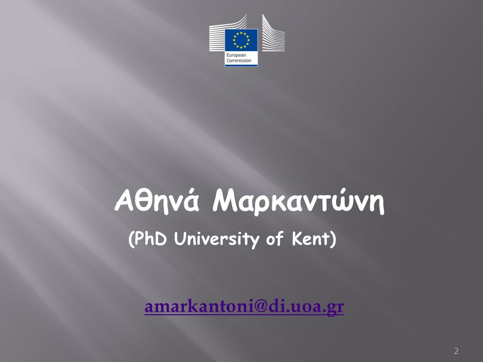 Αθηνά Μαρκαντώνη (PhD University of Kent) amarkantoni@di.uoa.gr 2