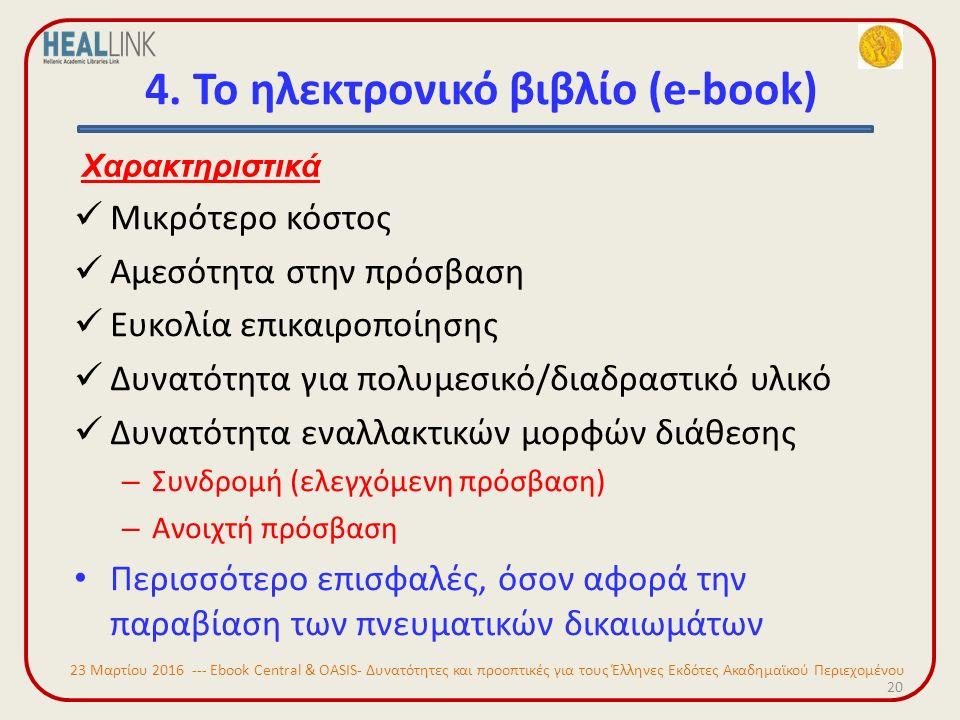 4. Το ηλεκτρονικό βιβλίο (e-book) Μικρότερο κόστος Αμεσότητα στην πρόσβαση Ευκολία επικαιροποίησης Δυνατότητα για πολυμεσικό/διαδραστικό υλικό Δυνατότ
